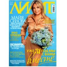 Žurnāls Lilit Krievu valodā