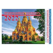 Kuma Pravoslavnõi kalender