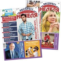 Žurnalas EKSPRESS NEDELIA