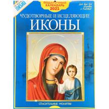 Kalendārs A4 Ikoni RUS